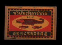 SIAM very old Thailand matchbox label crocodile   #589